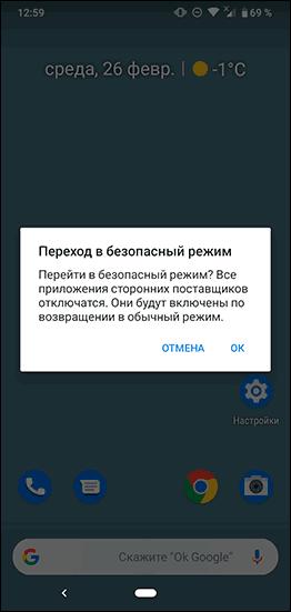 Перезапуск Android в безопасном режиме