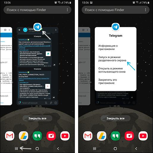 Разделить экран на Samsung