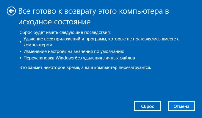 Запустить сброс Windows 10