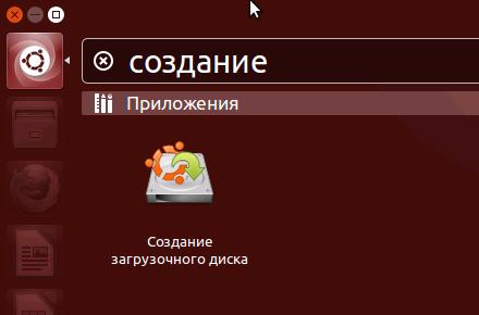 Создание загрузочного диска в Ubuntu