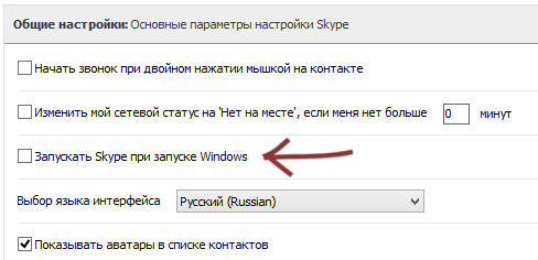 Настройки автоматического запуска Skype