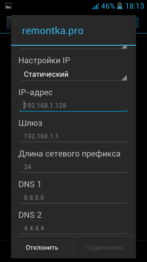Статический IP адрес на Wi-Fi для Android