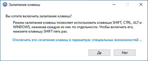 Окно сообщения о залипании клавиш в Windows 10