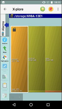 Карта диска файлового менеджера X-Plore