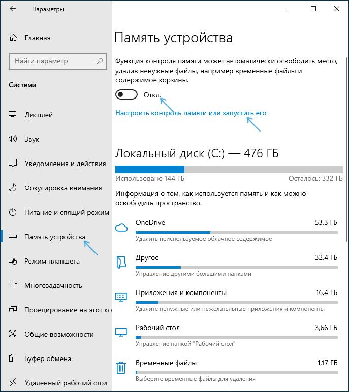 Включить или настроить Контроль Памяти Windows 10