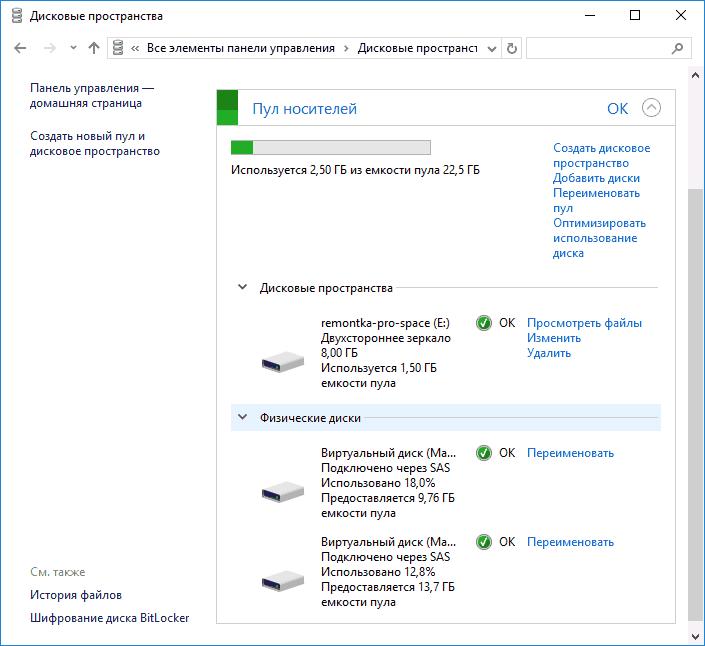 Параметры дисковых пространств Windows 10