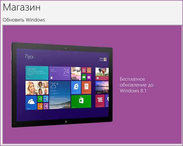 Обновление до Windows 8.1 в магазине приложений