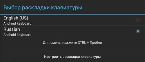 Переключение клавиатуры на русский в MEmu
