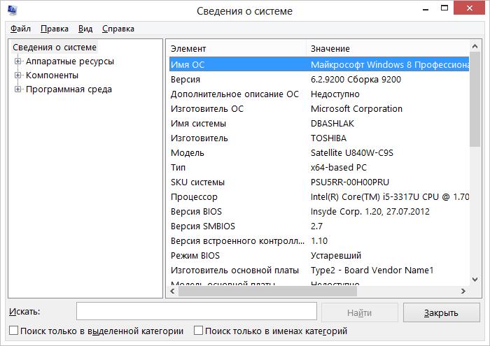 Сведения о системе Windows 8