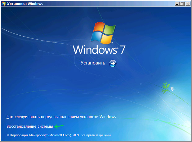 Запуск восстановления системы при установке Windows 7
