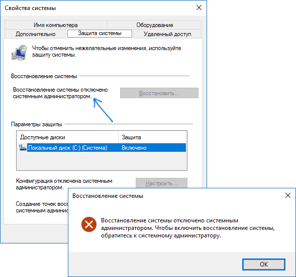Ошибка восстановление системы отключено администратором