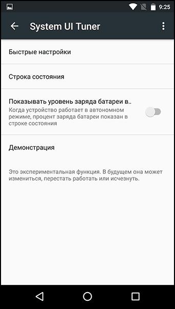 Настройки System UI Tuner