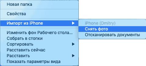 Снять фото на iPhone с Mac