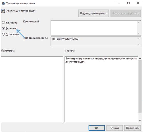 Диспетчер задач отключен в gpedit