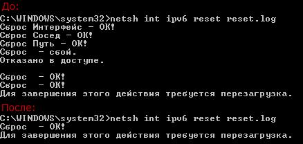 Успешный сброс TCP IP в Windows 8