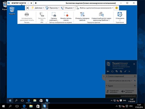 Удаленный доступ к компьютеру в TeamViewer
