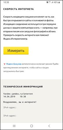 Измерить скорость Интернета в Яндекс