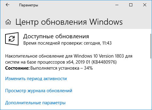 Скачивание обновлений Windows 10 на другой диск