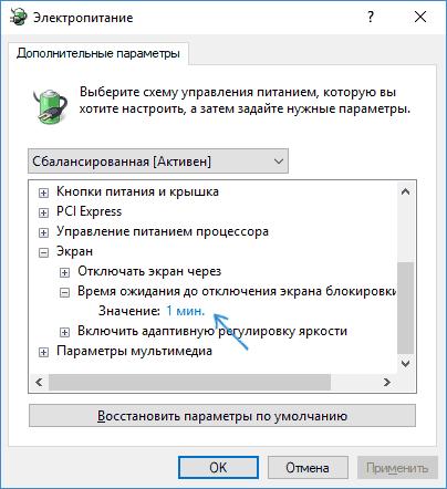 Время ожидания до отключения экрана блокировки в параметрах электропитания