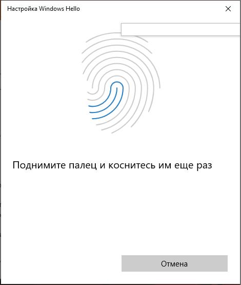 Коснитесь сенсора отпечатков пальцев