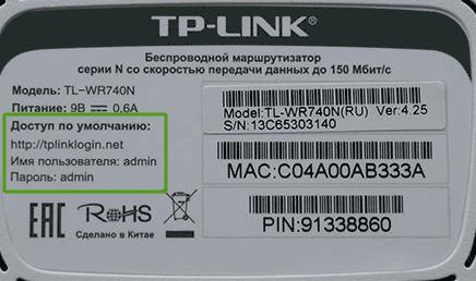 Вход в настройки TP-Link