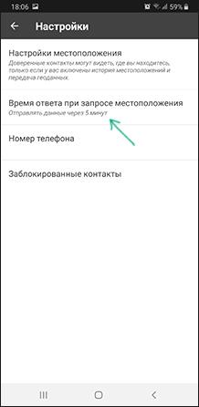 Настройки приложения Доверенные контакты