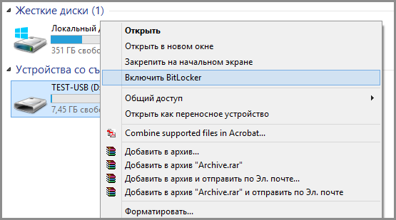 Включение BitLocker для съемного носителя