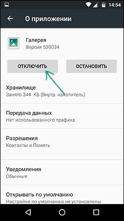 Отключение приложения Android