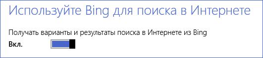 Отключение поиска Bing