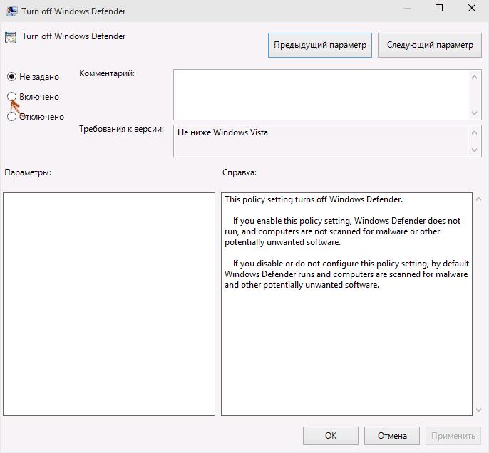 Выключение защитника Windows 10