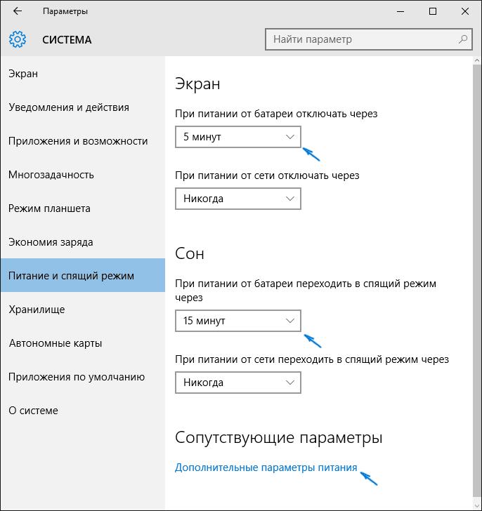 Отключение спящего режима Windows 10 в настройках