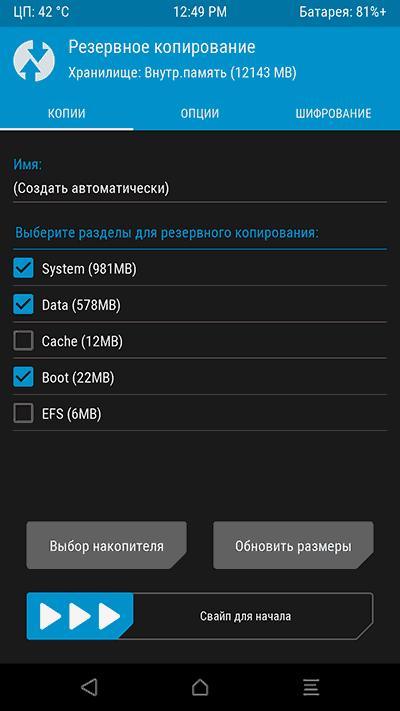 Создание резервной копии Android в TWRP