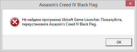 Не найдена программа Ubisoft Game Launcher