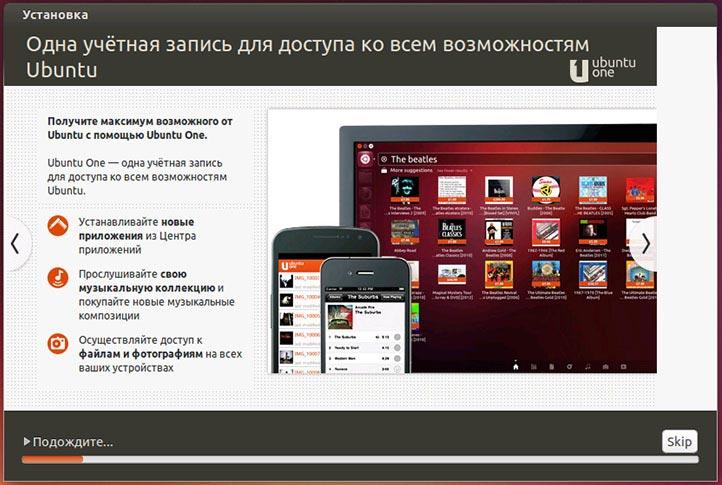 Процесс установки Ubuntu с флешки на компьютер