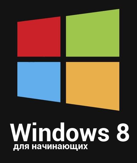Windows 8 для начинающих