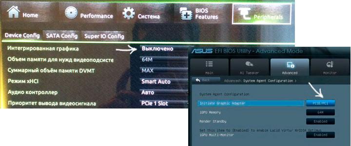 Отключение видеокарты в UEFI