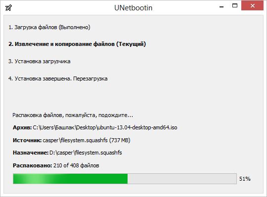 Программа Unetbootin в работе