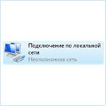 Неопознанная сеть Windows 7