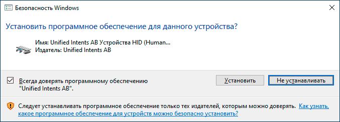 Установка драйвера Unified Remote