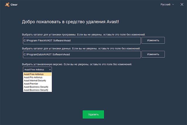 Удаление Avast в утилите Avastclear