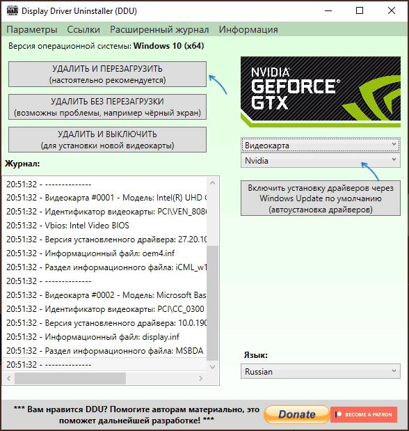 Удаление драйверов NVIDIA в DDU