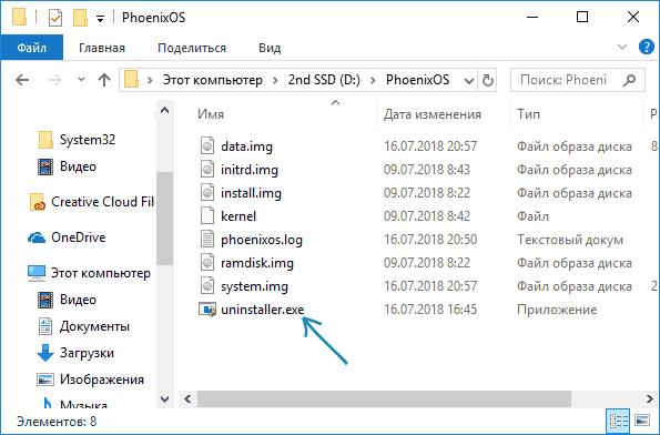 Удалить Phoenix OS с компьютера