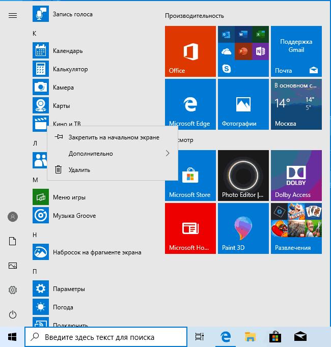 Удаление встроенных приложений Windows 10