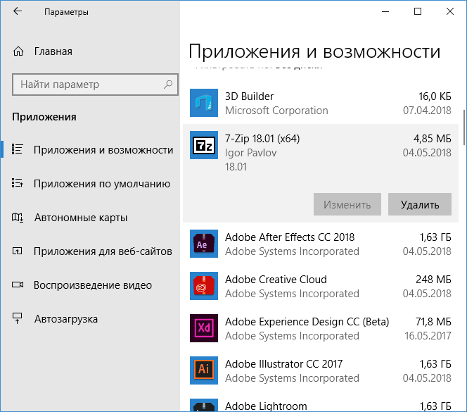Удаление программ в параметрах Windows 10