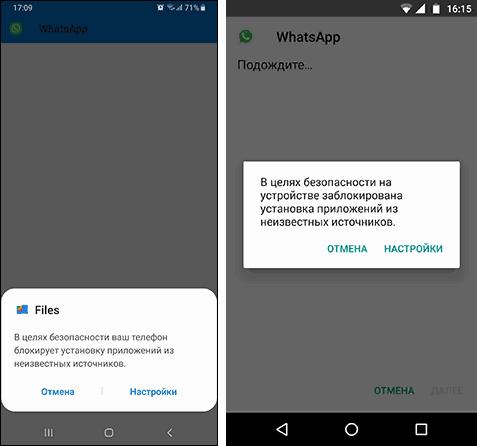 В целях защиты установка из неизвестного источника заблокирована