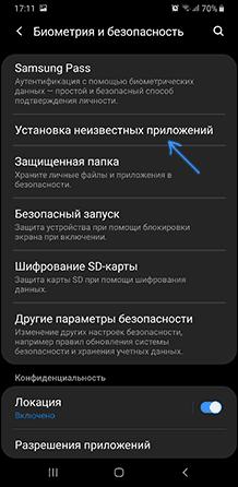 Установка из неизвестных источников на Samsung Galaxy