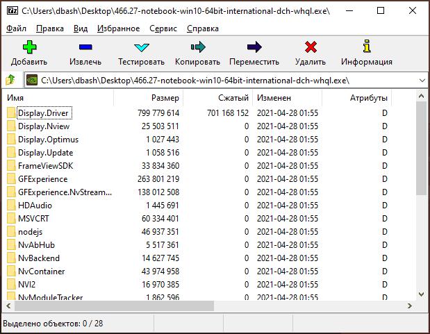 Распаковка установщика драйвера NVIDIA