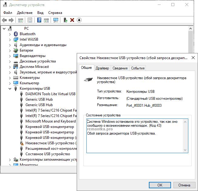 Неопознанное USB устройство в Windows 10