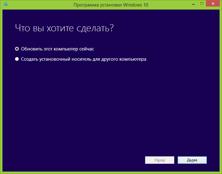 Обновить до Windows 10 сейчас