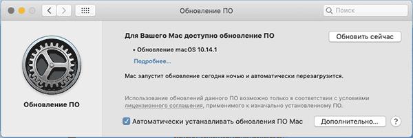 Параметры обновлений Mac